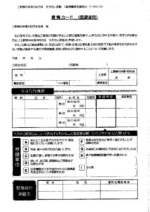上野幌11町内支え合い登録カードのサムネイル