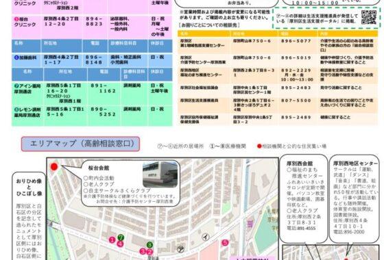 桜台マップA3(原本のサムネイル